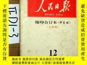二手書博民逛書店人民日報罕見縮印合訂本(華東版)1996.12上半月Y3699