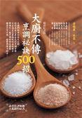 (二手書)大廚不傳烹調祕訣500招(暢銷紀念版)