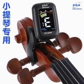 調音器 小提琴調音器專用校音器專業電子調音器大提琴定音器伊諾 果果生活館