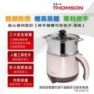 【領卷再折】THOMSON 多功能 美食鍋 TM-SAK14 不鏽鋼內膽 公司貨