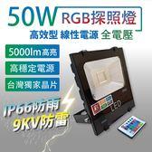 超殺價! 工程版 50W LED 防水厚款 RGB 彩色 探照燈 工程版 投光燈 舞台燈 附遙控器 (100W 200W) X-LIGHTING