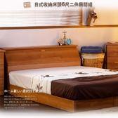 【久澤木柞】日式大收納 6尺雙人加大二件房間組(床頭箱+床底)-原木