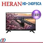 【新莊信源】(不含安裝不含視訊盒)【HERAN禾聯】24吋液晶顯示器HD-24DF5CA