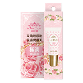 奇拉朵-玫瑰玻尿酸保濕潤唇膏10ml/支/KilaDoll 大樹