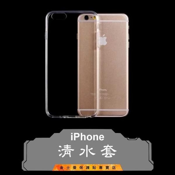 (金士曼) 清水套 軟殻 透明套 手機殼 Iphone X Xs MAX XR Iphone 8 I7 I6 I5