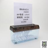 碎紙機 辦公保密碎紙機迷你家用小型條狀碎紙機 usb電動便攜兩用A4碎紙機 宜品