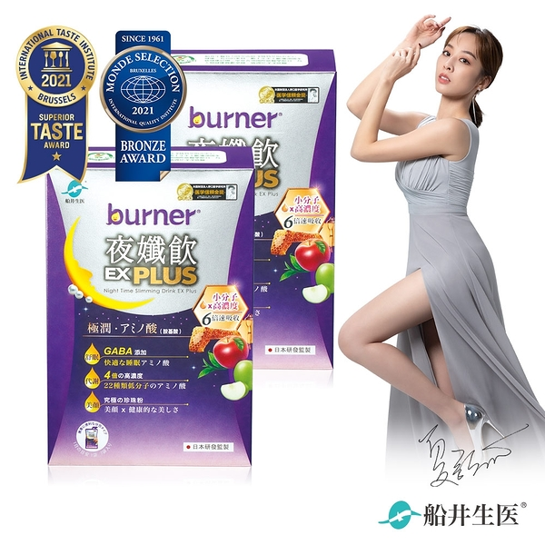 burner倍熱 夜孅飲EX PLUS 14日舒眠代謝組