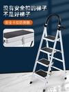 梯子家用折疊室內樓梯凳人字多功能四步不銹鋼加厚鋁合金輕便伸縮 【618特惠】