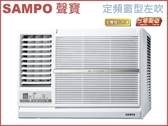 ↙0利率↙SAMPO聲寶 3-4坪 5級 110V定頻防鏽窗型冷氣-左吹AW-PC122L 十年保固【南霸天電器百貨】