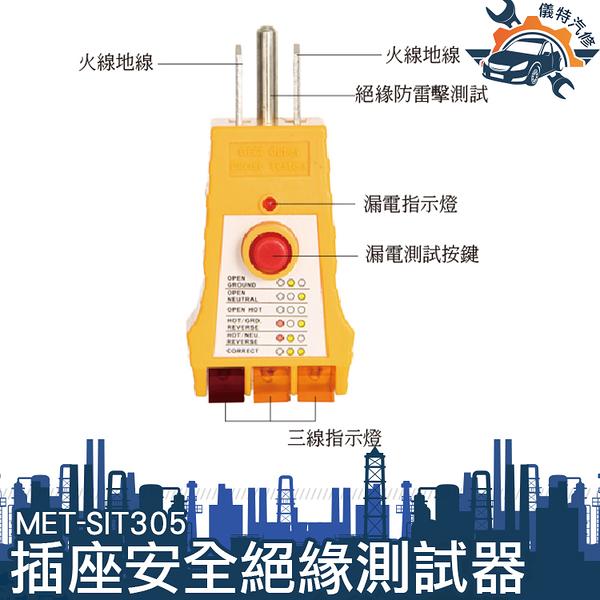 《儀特汽修》MET-SIT305插座安全絕緣測試器 漏電測試 三線測試 地線 零線 火線 中線 插錯測試