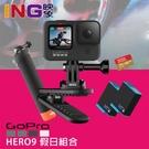 【假日組合】GoPro HERO9 Black 套裝 潛水相機 含32G+漂浮手把+2顆電池+旋轉夾 台閔公司貨 運動攝影機