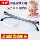 放大鏡老人放大放大鏡10高倍高清頭戴式20老年人閱讀看書手機便攜 京都3C