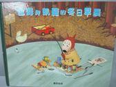【書寶二手書T1/少年童書_YGO】包姆和凱羅的冬日早晨_島田由佳