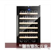Vinocave/維諾卡夫 SC-28AJP 電子恒溫紅酒櫃 家用恒溫酒櫃 冰吧  圖拉斯3C百貨