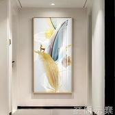 玄關畫 入門玄關裝飾畫豎版走廊過道壁畫北歐客廳現代簡約招財風水掛畫WD 至簡元素