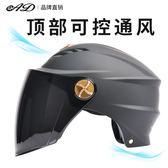 AD電動電瓶摩托車頭盔男女通用夏季輕便式夏天防曬防紫外線安全帽