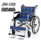 輪椅B款  鋁合金 均佳 JW-100 ...