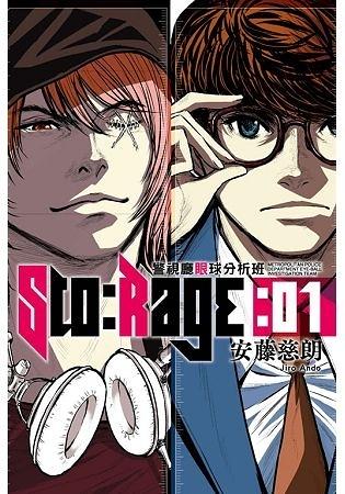 Sto:Rage警視廳眼球分析班01