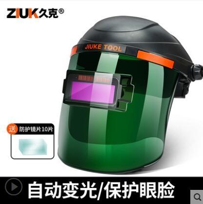 自動變光電焊防護罩臉部焊工燒焊帽頭戴式電焊面罩氬弧焊面部防護 樂事館新品