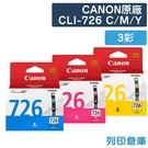原廠墨水匣 CANON 3彩 CLI-726 C+CLI-726 M+CLI-726 Y /適用 CANON MG5270/MG5370/MG6170/MG6270