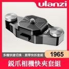 【相機快夾套組】Ulanzi 優籃子 Claw 銳爪 背帶 快拆 背包夾 快取 相機 運動攝影機 Capture V3