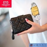 女士韓版時尚拉鏈新款菱格錢包女短款ins潮流蘇兩折學生錢夾 3C數位百貨