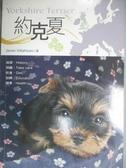 【書寶二手書T9/寵物_ZFO】約克夏 Yorkshire Terrier_徐濘 譯