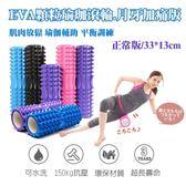 EVA顆粒瑜珈滾輪.月牙加痛版 正常版-33x13cm 瑜伽輔助用品 按摩滾輪 瑜珈滾輪 (附收納袋)