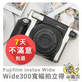 免運 公司貨 富士 INSTAX wide300 寬幅拍立得相機 寬版 保固一年