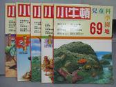 【書寶二手書T8/少年童書_PPR】小牛頓_69~73期間_共5本合售_天生的建築師-貝類等