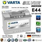 ✚久大電池❚ 德國進口 VARTA E44 77Ah 富豪 VOLVO S70 2.0 2.3 1997~2001