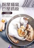華元貓抓板耐磨貓抓盆圓形瓦楞紙貓窩磨爪器沙發保護貓碗貓抓板窩 【年終盛惠】