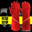 防咬手套牛皮電焊手套雙層加長加厚勞保防咬防燙隔熱防火星耐磨焊工焊接 快速出貨