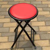 折疊凳子椅子小圓凳便攜式餐凳椅子收納凳塑料凳加固雙梁igo「摩登大道」
