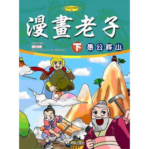 漫畫老子(下)愚公移山(附VCD)
