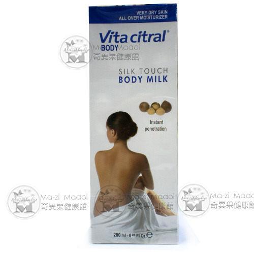 Vita citral倍維她絲柔身體乳200ML(法國原裝進口)