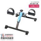 【運動腳踏器】恆伸 ER-6032-88手足兩用運動腳踏器/腳踏車(可折疊)