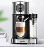 咖啡機 美國惠而浦意式咖啡機家用小型全半自動一鍵花式打奶泡辦公室商用 mks新年禮物