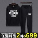 任選2件699套裝運動套裝時尚連帽T恤配休閒長褲兩件套【08B-M0026】
