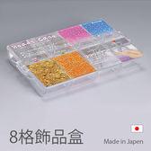 日本製 8格飾品盒 串珠珠收納 可視收納盒 藥盒 首飾盒 飾品收納 透明  《SV3507》HappyLife