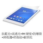 升級版抗藍光 SONY Z3 Tablet Compact 平板保護貼(軟膜)