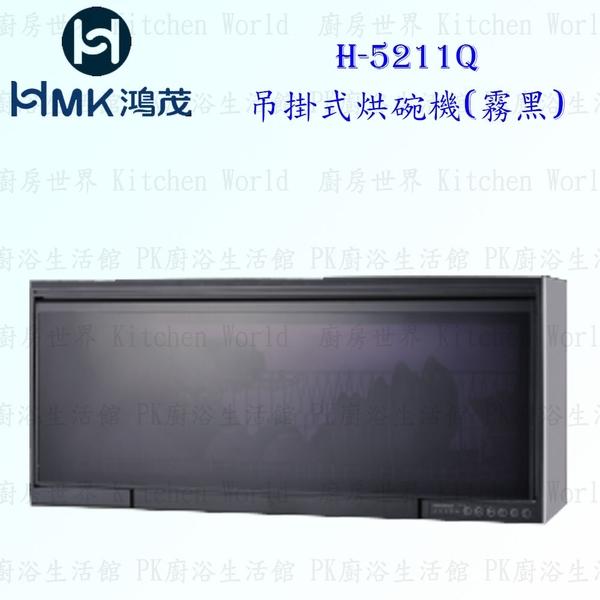 【PK廚浴生活館】 高雄 HMK 鴻茂 H-5211Q 吊掛式 烘碗機 (霧黑) 實體店面 可刷卡