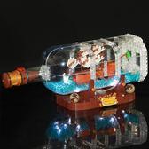 樂拼創意瓶中船拼裝積木男玩具樂拼
