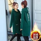 連帽洋裝 中長款衛衣女秋冬季2021秋季新款韓版寬鬆連帽過膝外套連身裙 新品