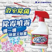 日本 第一石鹼 浴室除霉噴霧 400ml 除霉 除黴 清潔劑 黴菌 發霉 浴室 清潔 清潔噴霧
