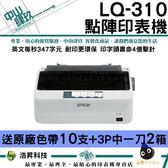 EPSON LQ-310 點陣印表機 加贈10支原廠色帶 + 3P中一刀 2箱【保固一年】