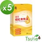 【日濢Tsuie】晶亮蝦紅素魚油(30顆/盒)x5盒