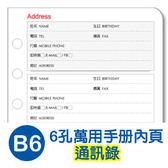 珠友 BC-83208 B6/32K  6孔滑動夾/萬用手冊內頁(通訊錄)