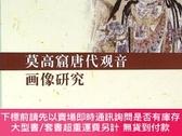 簡體書-十日到貨 R3YY【莫高窟唐代觀音畫像研究】 9787516177129 中國社會科學出版社 作者: