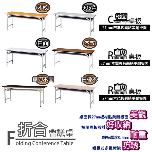 【C.L居家生活館】直角折合會議桌/活動桌/折疊桌/工作桌(1.5x6尺)-白面/木紋色